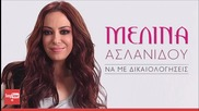 Melina Aslanidou - Na Me Dikaiologiseis (new Single 2015)