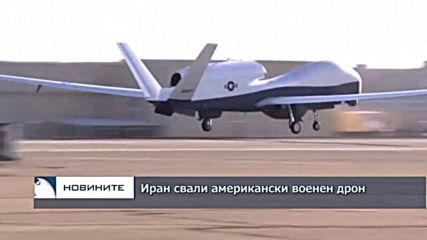САЩ потвърдиха, че техен военен дрон е свален от Иран