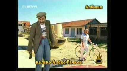 Калеко Алеко Рачков - Албания 2