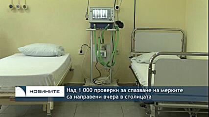 Над 1 000 проверки за спазване на мерките са направени вчера в столицата