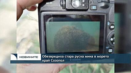 Обезвредиха стара руска мина в морето край Созопол