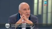 Береану: Българите четири пъти избираха своя Тръмп