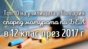 Топ 10 на училищата в България според матурата по български език и литература в 12 клас през 2017