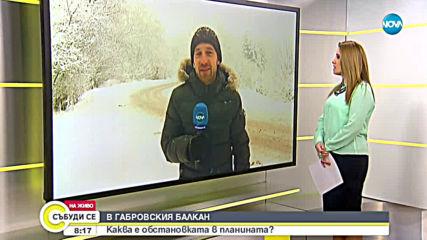 Зимна обстановка в България