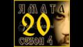 Ямата-4 еп.20 (112) Бг.суб.