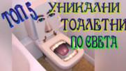 Топ 5 Странни и уникални тоалетни по света, в които не бихте влезли