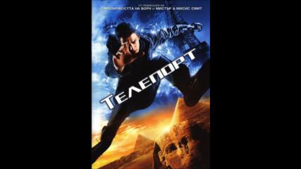 Телепорт (синхронен екип 3, нов дублаж на Доли Медия Студио по Fox Channel, 2020 г.) (запис)