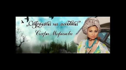 Sofi Marinova - Strunata Na Liobovta