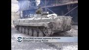 ЕС и САЩ са обединени за санкциите срещу Русия