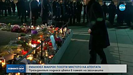 Макрон отдаде почит на жертвите на нападението в Страсбург