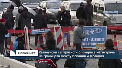 Каталунски сепаратисти блокираха магистрала на границата между Испания и Франция