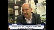 Издателството на Су отказа да издаде книга за гоненията на българите