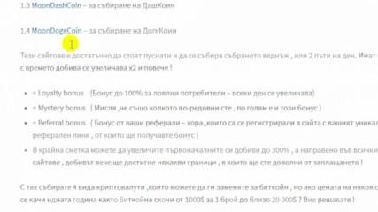 Как да печелим криптовалути (реални пари) - Mania България