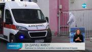 ДА ДАРИШ ЖИВОТ: Кампания за събиране на кръвна плазма започна в Бургас