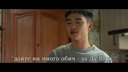 My Annoying Brother / Моят досаден брат (2016) 3/4 бг превод
