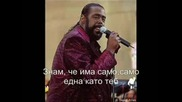 Barry White - Youre My First, My Last, My Everything Превод