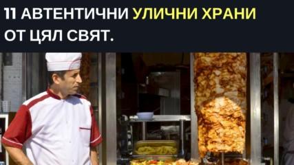 11 автентични улични храни от цял свят