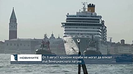 От 1 август круизни кораби не могат да влизат във Венецианската лагуна