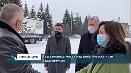 Възстановиха моста над река Блатска край Хаджидимово