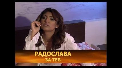 Радослава - За теб 2013