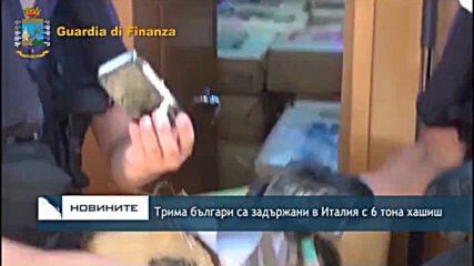 Трима българи са задържани в Италия с 6 тона хашиш