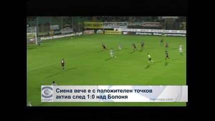 Сиена вече е с положител точков актив след 1:0 над Болоня