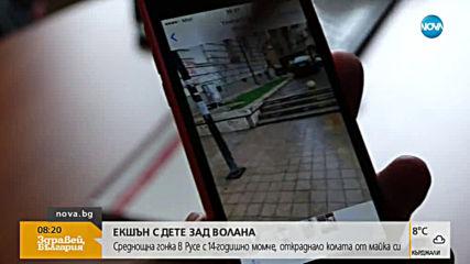 СЛЕД КАСКАДАТА В РУСЕ: 14-годишният шофьор се прибрал вкъщи, без да го усетят