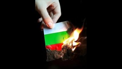 България днес !
