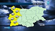 8 области с жълт код заради бури и градушки