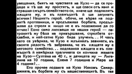 1905г.клането в Загоричани.подвигът на Кузо Самарджията