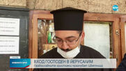 Православният свят отбелязва днес Вход Господен