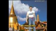 Калеко Алеко в Тайланд