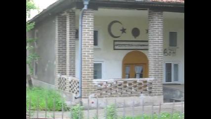 Осквернена джамия в гр. Севлиево