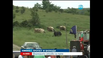 Фермерите на протест, блокираха пътя за Гърция - Новините на Нова