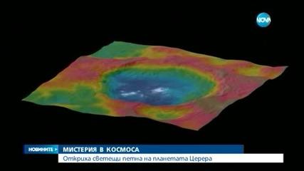 Снимки на планетата Церера изумиха астрономите