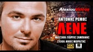 Antonis Remos - Lene (new Single) 2015