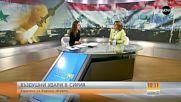 Весела Чернева: Няколко са целите на операцията в Сирия