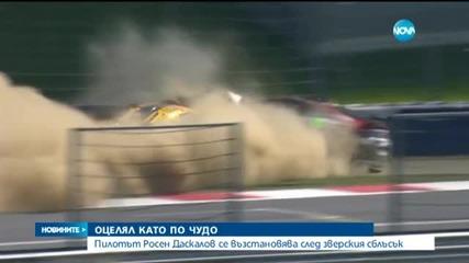 Български състезател оцеля по чудо при жестока катастрофа