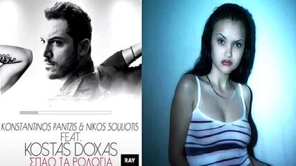 Konstantinos Pantzis Nikos Souliotis feat Kostas Doxas - Spao ta rologia + Мария - Спомен