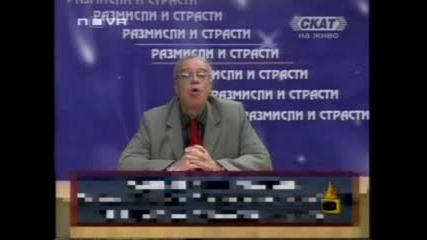 Професор Вучков И Гласът Му