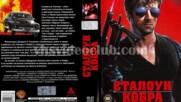 Кобра (синхронен екип 1, дублаж по БНТ Канал 1, 1998 г.) (запис)