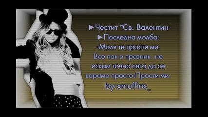 [честит Св. Валентин] - Сис прочети