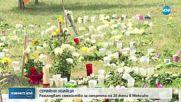 В Мексико задържаха семейство, разследвано за смъртта на повече от 20 жени
