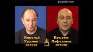 Блиц – Николай Урумов и Кръстю Лафазанов