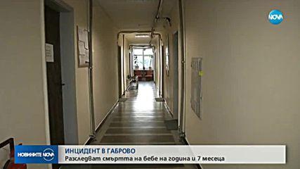 УМИШЛЕНО УБИЙСТВО? Разследват смъртта на бебе с тежки изгаряния в Габрово