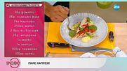 Рецептата днес: Пиле Капрезе - На кафе (08.10.2018)
