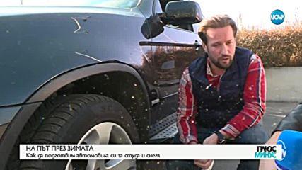 НА ПЪТ ПРЕЗ ЗИМАТА: Как да подготвим автомобила си за студа и снега
