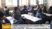 Ученици против премахването на изпита по природни науки в НПМГ