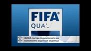 ФИФА тества технологията на голлинията още тази седмица