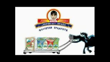 реклама на пършевица  (кравичка)
